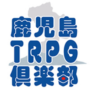 鹿児島TRPG倶楽部