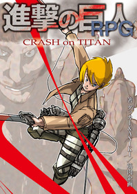 進撃の巨人RPG CRASH on TITAN