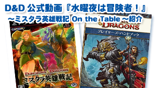 D&D公式動画『水曜夜は冒険者!』~ミスタラ英雄戦記 On the Table~紹介