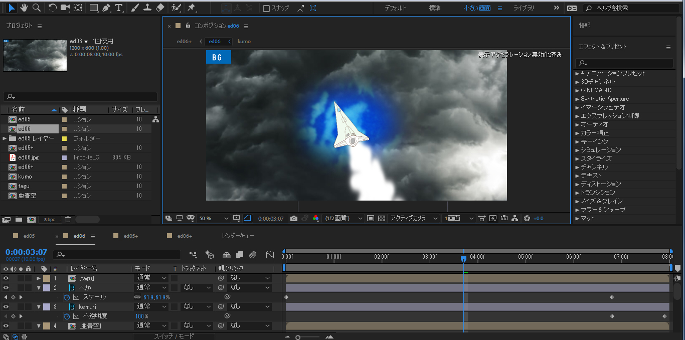 After Effects 制作風景