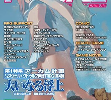 Role&Roll Vol.167